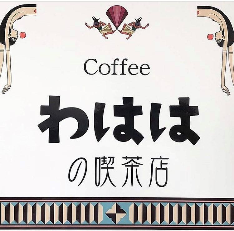 わははの喫茶店